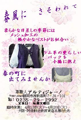 2010春DM.JPG